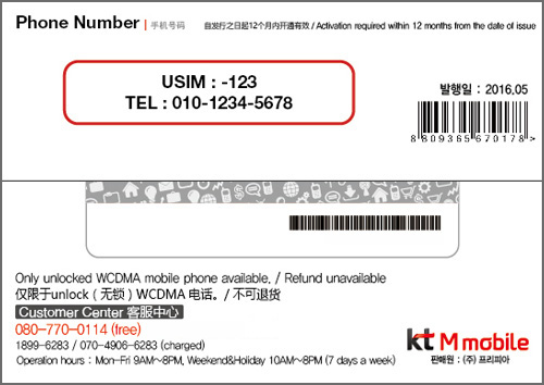 Korea SIM card, Best unlimited data USIM and WiFi for trip